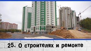 О строителях и ремонте