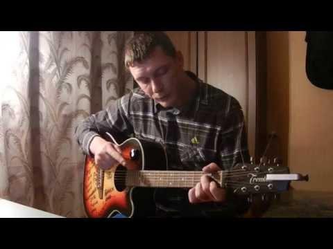 Король и Шут - Прыгну со скалы аккорды | гитара | табы