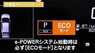 e-POWER Driveの設定