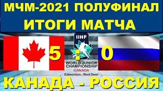 НОВОСТИ ХОККЕЙ МЧМ 2021 1 2 финала Результат матча Россия Канада Полный разгром
