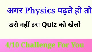 Science : Physics Quiz test | Science quiz | General knowledge