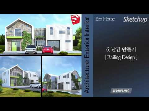 [ eco house ] railing design in sketchup 6/10 (스케치업 난간 만들기)