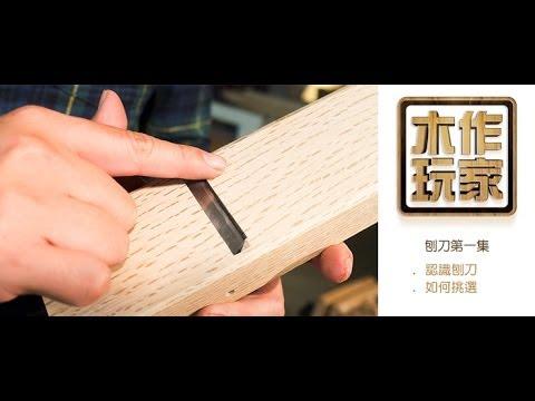 【木工教學】【刨刀第一集】認識刨刀 / 如何挑選刨刀 - YouTube