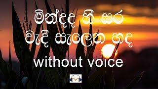 Mindada Hee Sara Karaoke (without voice) මින්දද හී සර