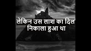 New Search and Rescue Horror Stories in Hindi