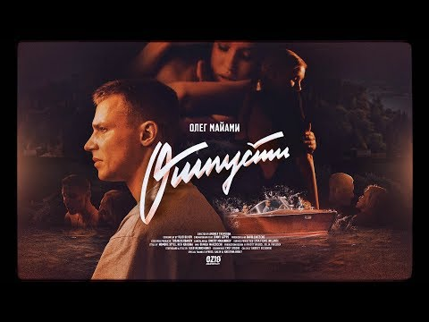 Смотреть клип Олег Майами - Отпусти