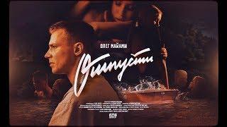 Олег Майами - Отпусти (Премьера клипа , 2018)