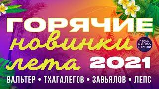 Горячие новинки лета! ❤️ Инна Вальтер, Лепс, Тхагалегов, Максим Куст, Сергей Завьялов 2021⚡️