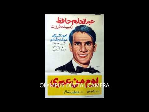 خايف مرة احب.عبد الحليم حافظ