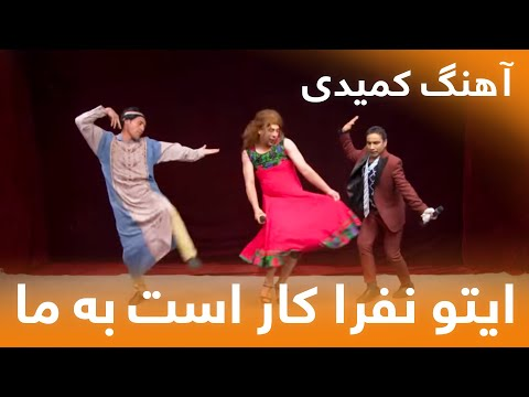 Shabake Khanda  Episode 3  Comedy Song