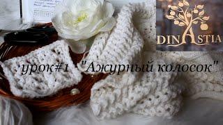 """УРОК #1 """"АЖУРНЫЙ КОЛОСОК"""" / УЗОР СПИЦАМИ / KNIT PATTERN/вязание детям/knit for baby"""