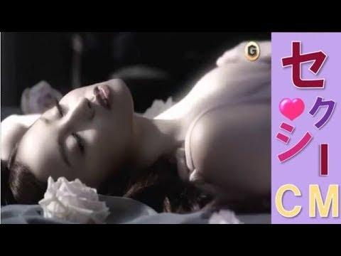 沢尻エリカ*セクシーCM☆おっぱいチラリ!色っぽい黒バラの悪女☆エロ過ぎちゃって放送中止CM
