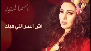 Asma Lmnawar & Mohammad El Jebali - Ach Ser Li Fik | أسما لمنور و محمد الجبالي - آش السر اللي فيك
