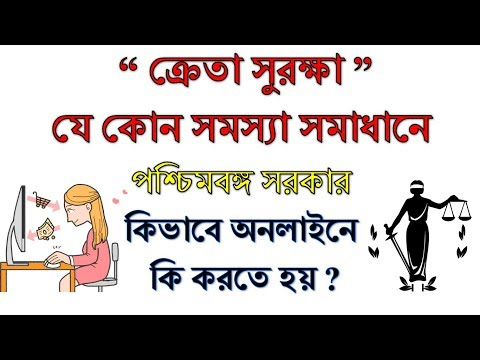 WB Consumer Affairs - How To Make Complain And get Solution - Full Explained