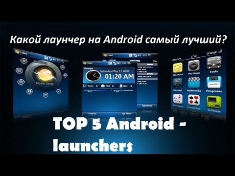 Какой лаунчер для Android самый лучший? (TOP 5 Android - launchers) Android best launchers