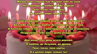 Евгений Коновалов - С Днём Рождения (Текст песни 2015)