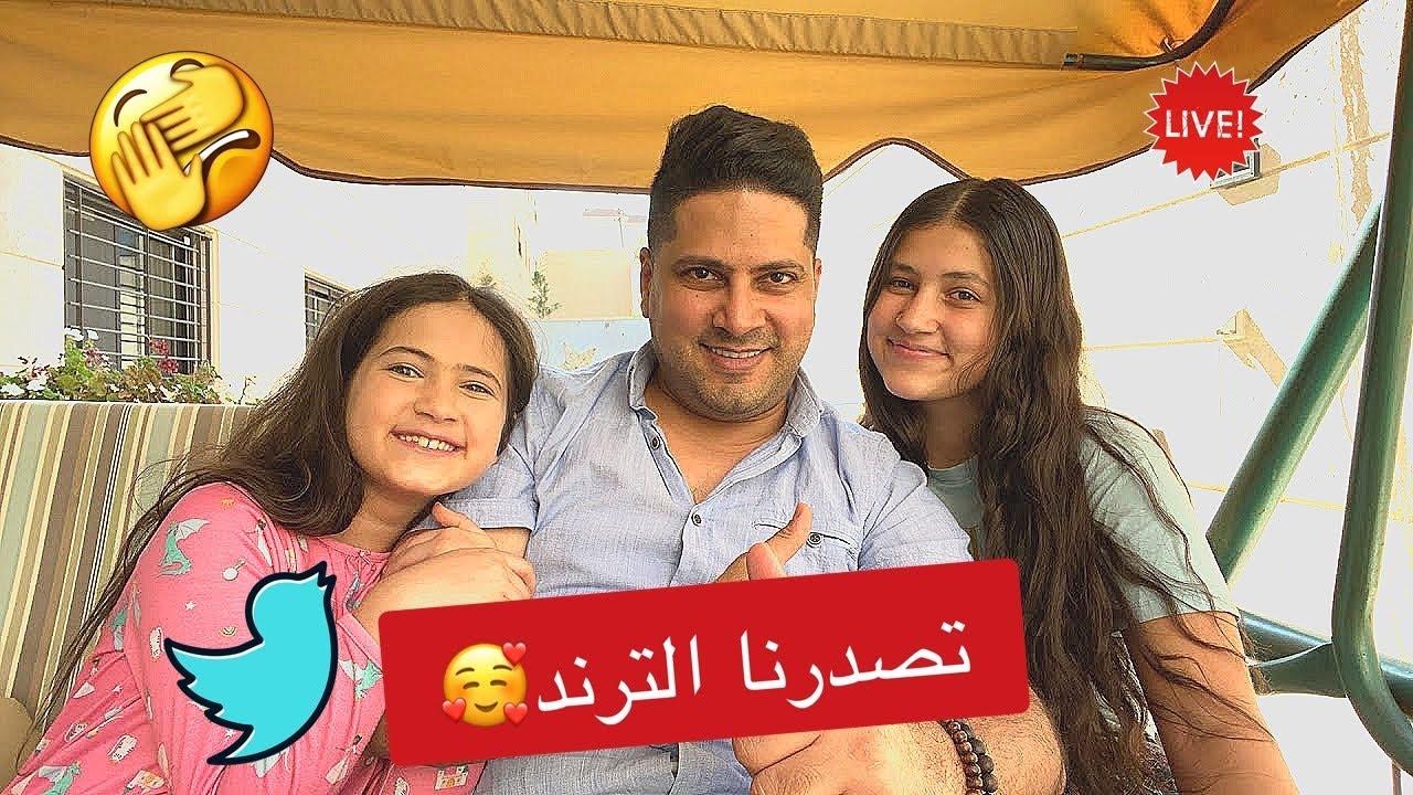 عمر الصعيدي وابنتاه في بث مباشر للتعليق على تصدر الترند 🥰
