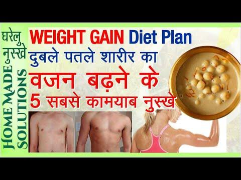 Vajan badhane ke upay |7 दिन में तेजी से वजन बढ़ने के घरेलु नुस्खे | Gain weight fast - Men/Women