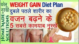 Vajan badhane ke upay |  तेजी से वजन बढ़ने के आसन उपाय  | How Gain weight fast - Men/Women
