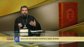 Протоиерей Андрей Ткачёв. Как и за что можно потерять свою землю?