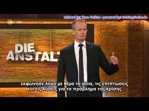 Die Anstalt  - Europe vs Varoufakis - with greek subs