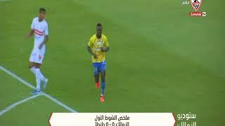 مدحت عبد الهادي معلقاً على الشوط الأول من مباراة الزمالك وطنطا اللعب روتيني - ستوديو الزمالك