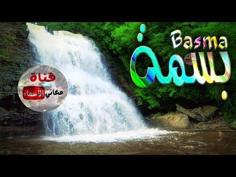 معنى اسم بسمة وصفات حاملة هذا الاسم Basma
