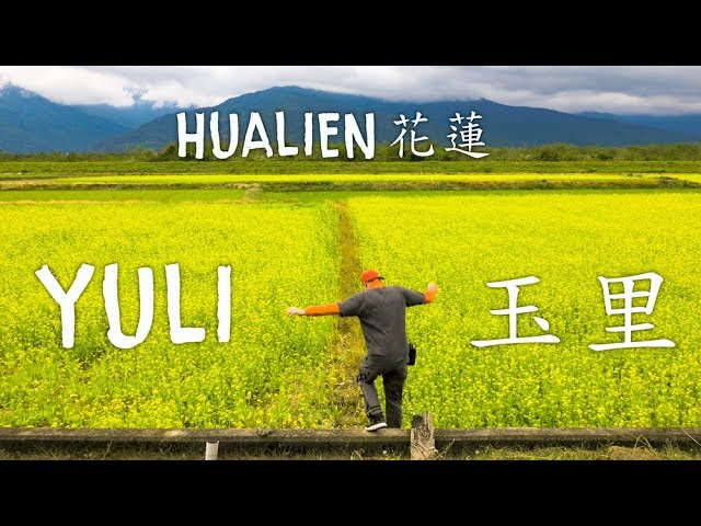 Short trip to YULI in Hualien County (花蓮玉里短暫之旅)