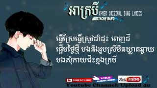 Video ថ្មីៗកំសត់ណាស់ original song អាក្របី​ ច្រៀងដោយMustache band, New song lyric Are kro bey Full HD 2018 download MP3, 3GP, MP4, WEBM, AVI, FLV Juli 2018