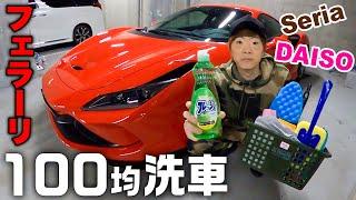フェラーリは100円ショップに売ってる物だけで洗車できるのか。