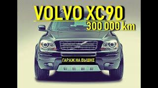 VOLVO XC90, Вольво хс90  после  300 000 км. Осмотр двигателя 3.2 .