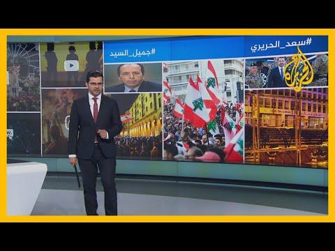 ???? لبنان.. حرب تغريدات بين سعد الحريري والنائب جميل السيد  - نشر قبل 10 ساعة