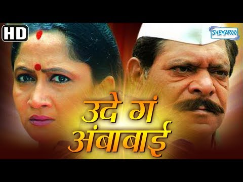 Ude Ga Ambabai (HD) - Alka Athalye - Mohan Joshi - Ashok Shinde - Superhit Marathi Movie