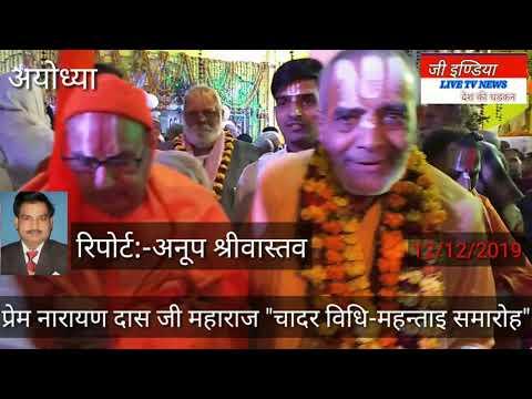 ZeeindiaLive Tvअयोध्या मौनी मांझा नये महंथ प्रेम नारायण दास जी महाराज की महन्ताइ समारोह।