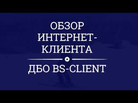 Как начать работу в интернет клиенте  Обзор интернет клиента дбо Bs Client