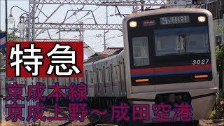 【全区間前面展望】京成本線《特急》京成上野~成田空港 Keisei Line《Limited Express》Keisei Ueno~Narita Airport thumbnail