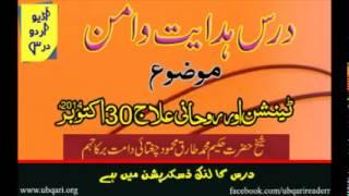 Hazrat Hakeem Tariq Mahmood DB (Tasbeeh Fatimah R. Z)