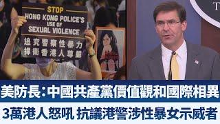 美防長:中國共產黨價值觀和國際相異|3萬港人怒吼 抗議港警涉性暴女示威者|早安新唐人【2019年8月29日】|新唐人亞太電視