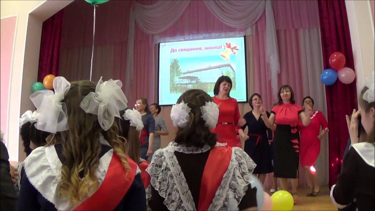 Последний звонок в 9 классе - Сайт учителя-словесника Ирины Новиковой