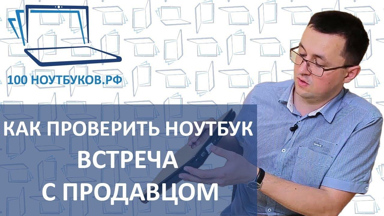 Магазины по продаже ноутбуков в крупнейшем торговом центре москвы. Доступные цены, широкий ассортимент и возможность купить ноутбук 7.