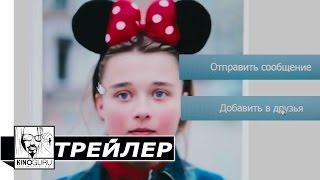 14+ Официальный трейлер (2015) - HD