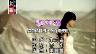 朱海君-追幸福(官方KTV版)