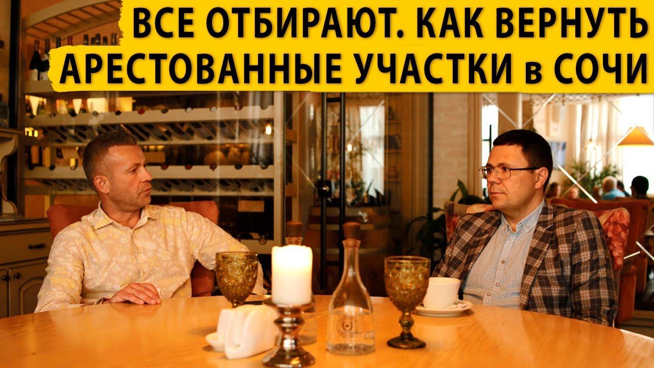 Все отбирают. Как вернуть арестованные земельные  участки в Сочи. Недвижимость Сочи и Крыма.