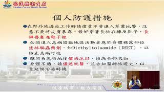 107年營業衛生教育訓練影片 蟲媒傳染病