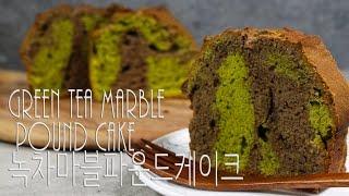 녹차풍미그대로~ [녹차마블링파운드케이크:베이킹]green Tea Marble Pound Cake [그녀의베이킹:그녀의요리]