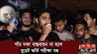 ৩ দিনের মধ্যে দাবি না মানলে বুয়েট ভর্তি পরীক্ষা বন্ধ | BUET | Somoy TV
