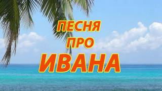 Песня про Ивана