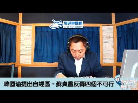 '19.03.14【觀點│唐湘龍時間】自經區加悲情牌