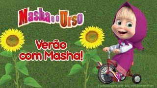 Masha e O Urso - Verão com Masha!🌻  O melhor compilação de desenhos animados para as crianças!