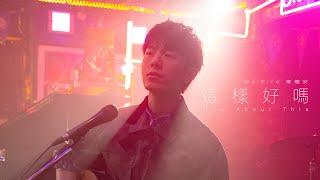 韋禮安 WeiBird《這樣好嗎 How About This》Official Music Video
